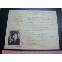 Удостоверение Студента ССРБ Белорусского ГОсударственного Политехникума