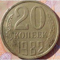 20 копеек 1982 шт лс 3.1
