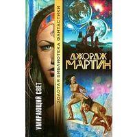 "Умирающий свет. (серия ""Золотая библиотека фантастики"").Джордж Мартин"