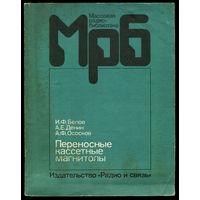 Переносные кассетные магнитолы. Справочник. 1988
