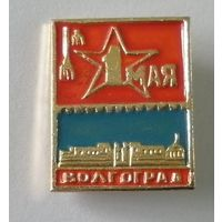 "Значок "" 1 мая. Волгоград """