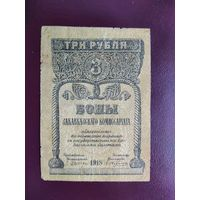 3 рубля Закавказского комиссариата 1918 год.