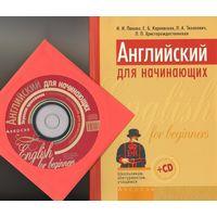 """Книга """"Английский для начинающих"""" с диском"""