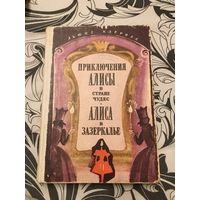 Льюис Кэрролл Приключения Алисы в стране чудес. Алиса в зазеркалье.