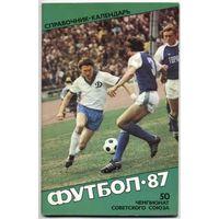Футбол-87 Справочник-календарь