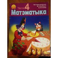Матемтика для 1 класса 4 часть учебное пособие/тетрадь