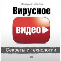 Валерий Богатов. Вирусное видео. Секреты и технологии