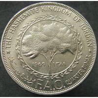 Иордания 1/4 динара 1969 ФАО холдер