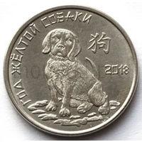 Приднестровье 1 рубль 2017 года. Год желтой Собаки