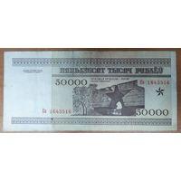 50000 рублей 1995 года, серия Кв