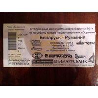 Беларусь-Румыния 07.04.2013