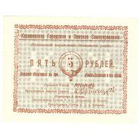 Россия, Касимов, земское управление, 5 рублей, 1918 г.