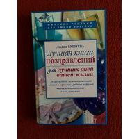 Лидия Бушуева. Лучшая книга поздравлений для лучших дней вашей жизни.