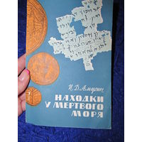 "И. Д. Амусин ""Находки у Мёртвого моря"" 1964 год"