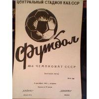 1985 год кайрат а-а--динамо минск тираж3000