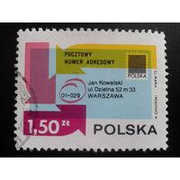 Польша 1973  письмо