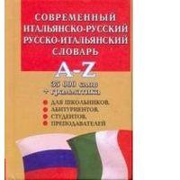 Современный итальянско-русский, русско-итальянский словарь. 35 000 слов + грамматика