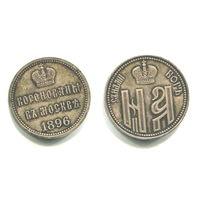 Коронационный жетон Николая II