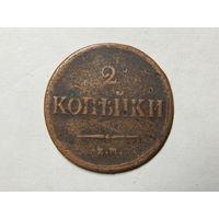 Россия 2 копейки 1837г