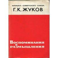 """Г.К.Жуков  """"Воспоминания и размышления"""""""