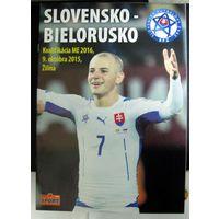 2015 Словакия - Беларусь