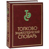 Толково-энциклопедический словарь: ТЭС: около 147000 толкуемых единиц