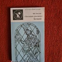 """В.И.Уколова. """"Последний римлянин"""" Боэций"""