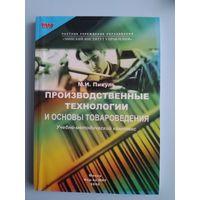 Производственные технологии и основы товароведения 2 шт