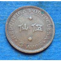 Макао Португальская колония 5 авос 1952