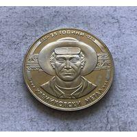 Болгария 5 левов 1988 - 25 лет металлообрабатывающей компании 'Кремиковци Металл'