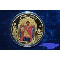 """Медаль """"Архангел Михаил"""" из серии """"Небесные покровители"""" с 1 рубля."""