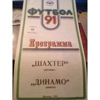1991 год шахтер донецк--динамо минск тираж3000