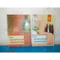В.А Ганжына. Урокі беларуская літ. у 9кл.