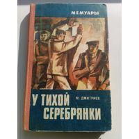 М. Дмитриев У тихой Серебрянки // Серия: Мемуары