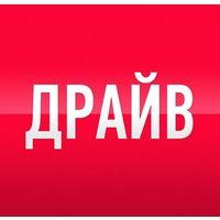 Домен ДРАЙВ.бел (кириллическое доменное имя). Можно в РАССРОЧКУ!