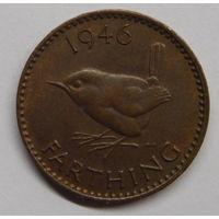 Великобритания 1 Фартинг 1946 г