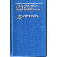 Поликлиническое дело/ Под ред. проф. В.А.Миняева.- М.:Медицина.- 1987.- 320 с.