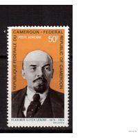 Камерун-1970, (Мих.605) ** В. Ленин