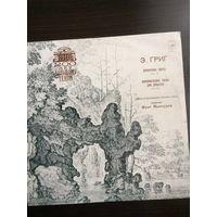 Эдварг Григ Лирическая сюита соч.54, Симфонические танцы для оркестра соч.64.