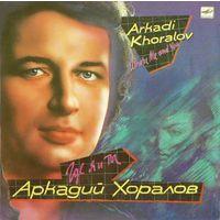 Аркадий Хоралов - Где Ты и Я - LP - 1990