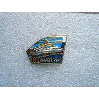 Знак юбилейный. ШТУРМАНСКАЯ СЛУЖБА ВВС РОССИИ 100 ЛЕТ. Авиация. Латунь цанга.