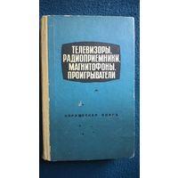 Телевизоры, радиоприемники, магнитофоны, проигрыватели. Справочная книга. 1969 год
