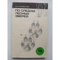 Н.Н. Руковский  По следам лесных зверей