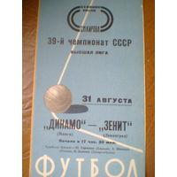 31.08.1976 Зенит Ленинград--Динамо Минск