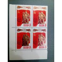 СССР,  Всесоюзн. филателист. выставка серия 1м Квартблок  (надпечатка) За 5559