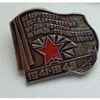 Белорусский Государственный Музей великой отечественной войны 1-3