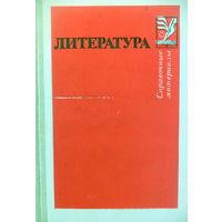 Литература. Справочные материалы. Под ред.С.В.Тураева.