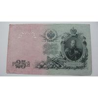 Россия 25 рублей 1909 Шипов