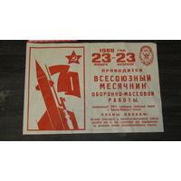 Плакат-листовка БССР.