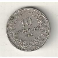 Болгария 10 стотинка 1912